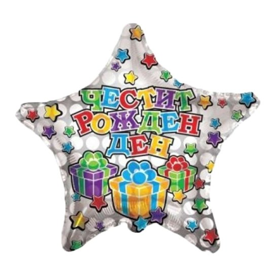 Фолиев Балон Честит Рожден Ден Звезда 45 см