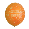Балон Моминско Парти Микс 2 | 30 см