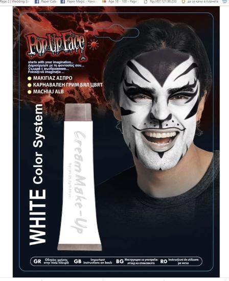 Хелоуин Боя за Лице Бяла