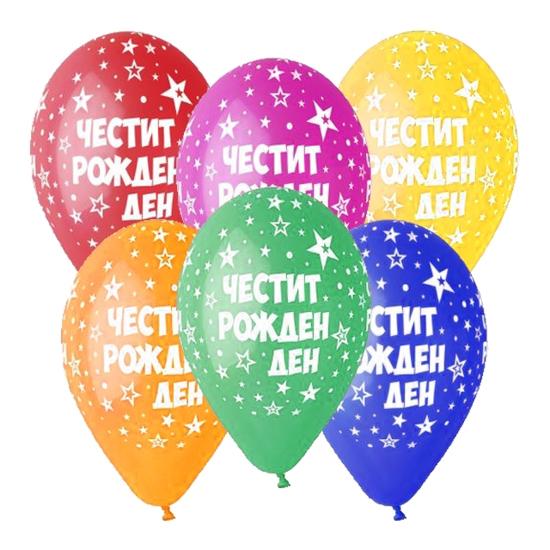 baloni-chestit-rojden-den-zvezdi