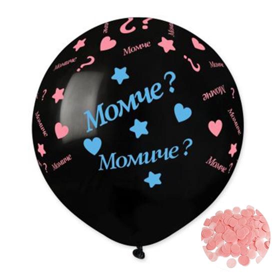 lateksov-balon-za-bebe-momiche-momche-rozov