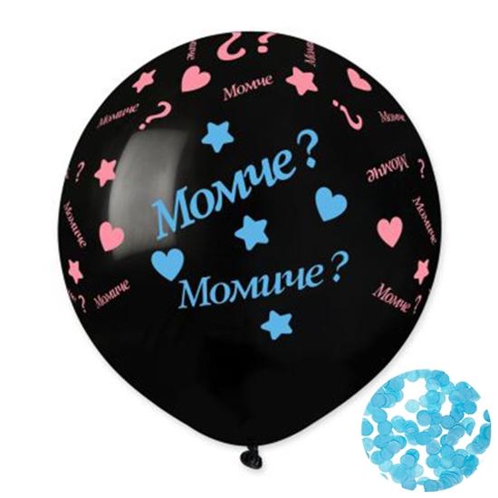 lateksov-balon-za-bebe-momiche-momche-sin