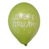 baloni-dobre-doshli-miks