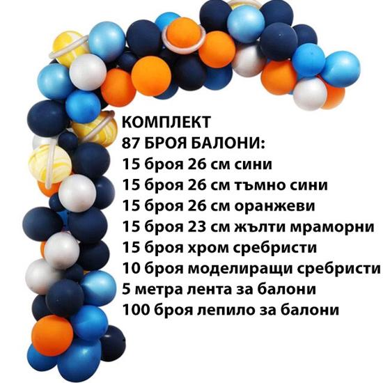 komplekt-baloni-za-arka-kosmos