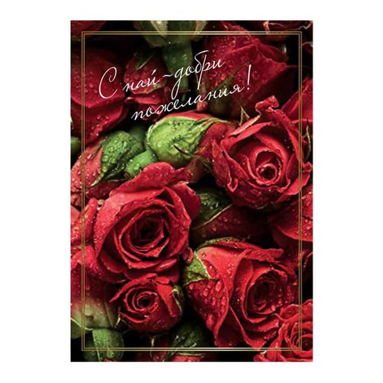 """Снимка на Картичка """"С най-добри пожелания!"""" с рози"""