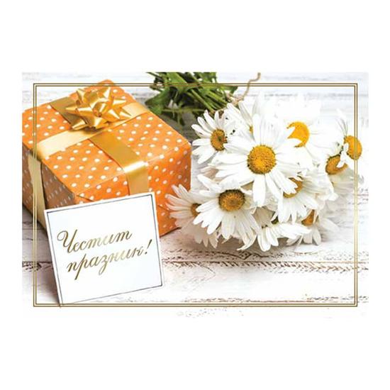 """Снимка на Картичка """"Честит празник!"""" с подарък и цветя"""