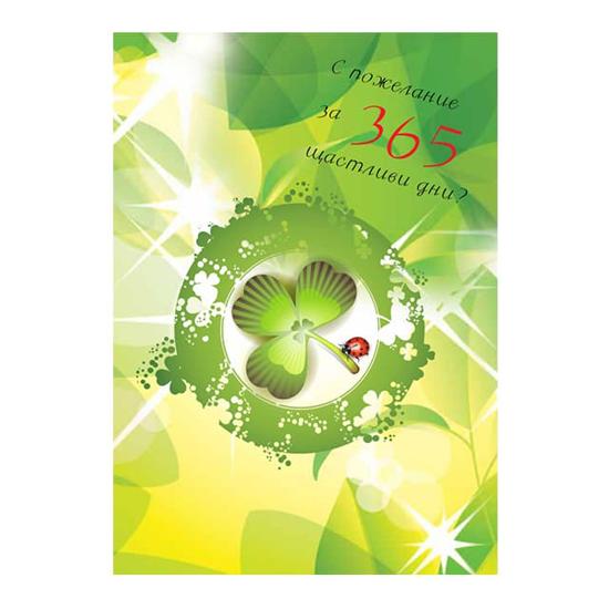 """Снимка на Картичка """"С пожелания за 365 щастливи дни!"""" с детелина"""