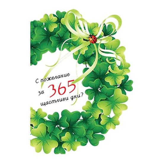 """Снимка на Картичка """"С пожелания за 365 щастливи дни!"""" венец от детелини"""