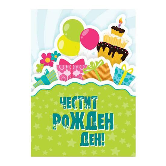 """Снимка на Картичка """"Честит Рожден Ден!"""" с торта, подаръци и балони"""
