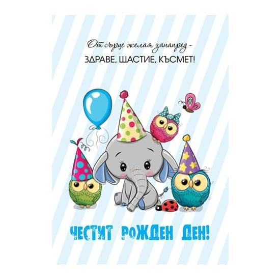 """Снимка на Картичка """"Честит Рожден Ден!"""" детска с животни"""