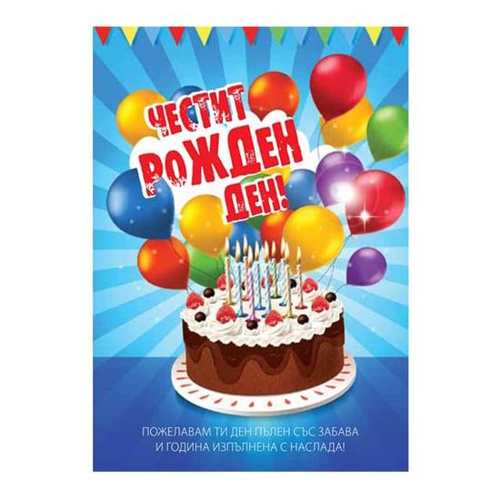 """Снимка на Картичка """"Честит Рожден Ден!"""" с торта и балони"""