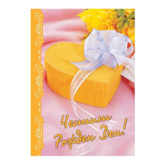 """Снимка на Картичка """"Честит Рожден Ден!"""" със сърце"""