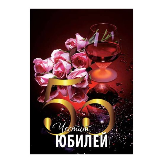 """Снимка на Картичка """"Честит юбилей!"""" 50 години с рози и коняк"""