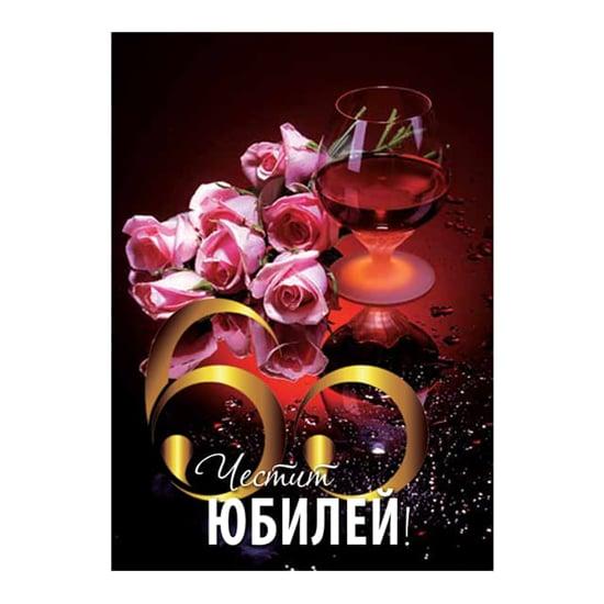 """Снимка на Картичка """"Честит юбилей!"""" 60 години с рози и коняк"""
