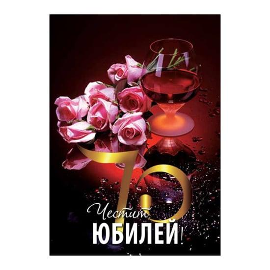 """Снимка на Картичка """"Честит юбилей!"""" 70 години с рози и коняк"""