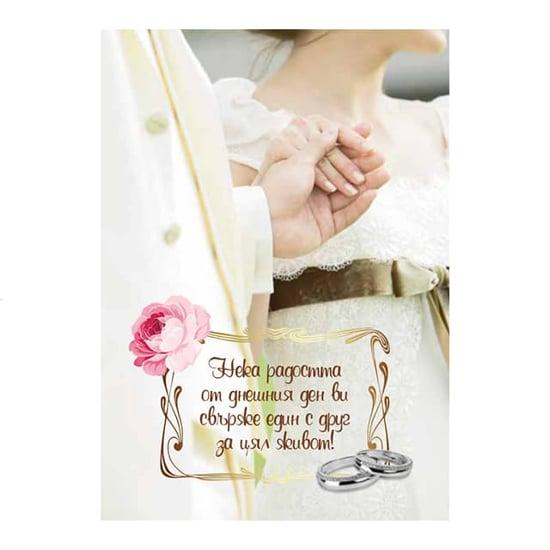 Снимка на Картичка за сватба с пожелание