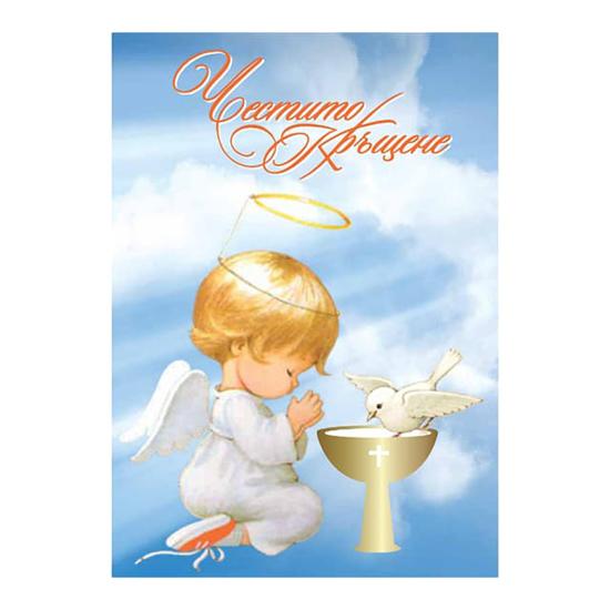 """Снимка на Картичка """"Честито Кръщене"""" с ангелче"""