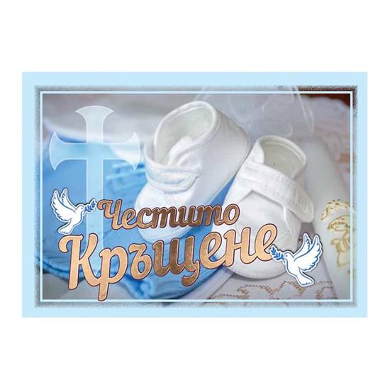 """Снимка на Картичка """"Честито Кръщене"""" за момче в синьо"""