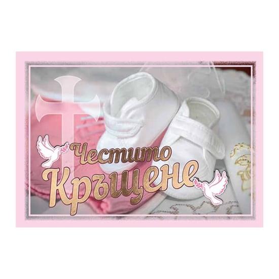 """Снимка на Картичка """"Честито Кръщене"""" за момиче в розово"""
