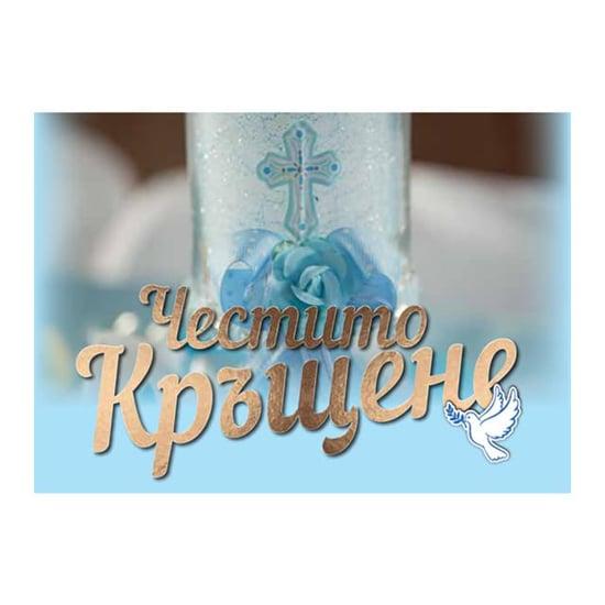 """Снимка на Картичка """"Честито Кръщене"""" с кръстче в синьо"""