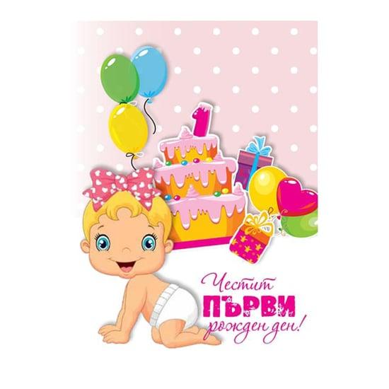 """Снимка на Картичка """"Честит първи рожден ден!"""" за момиче с торта и подаръци"""