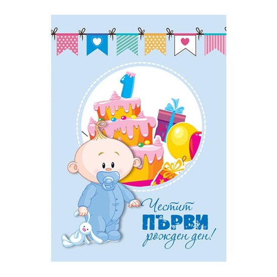 """Снимка на Картичка """"Честит първи рожден ден!"""" за момче с торта и подаръци"""