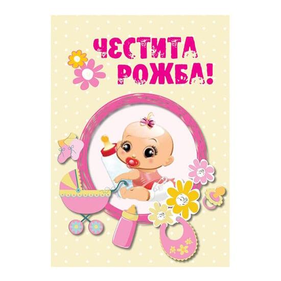"""Снимка на Картичка """"Честита рожба!"""" за новородено бебе момиче"""