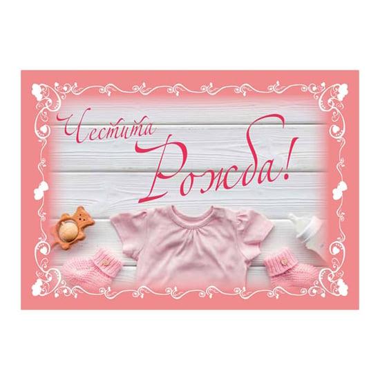 """Снимка на Картичка """"Честита Рожба!"""" за новородено бебе момиче в розово"""